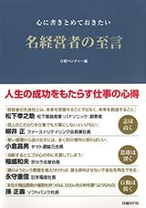 "A Collection of the Sayings of Great Managers"", published by     Nikkei BP in 2008"